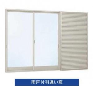 雨戸付き引違い窓