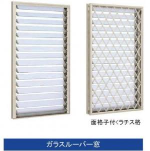 ガラスルーバー窓